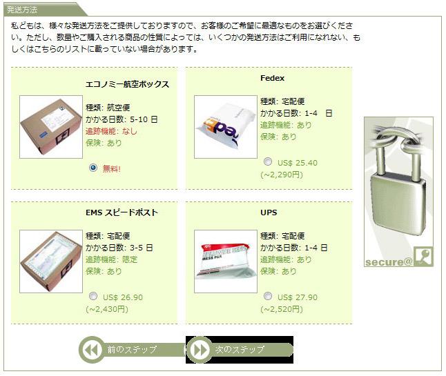 (3)送料は無料。ポケットティシュ×100個運ばせるのに送料無料なんですのう。