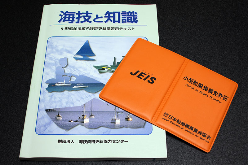"""更新講習に使われたテキストと、会場でくれた免許入れ。更新に必要な書類や、<a href=""""http://jeis-kanto.or.tv/koushitsu.html"""">講習日程はココ</a>で。"""