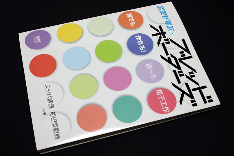 書籍「武蔵野電波のブレッドボーダーズ 誰でも作れる! 遊べる電子工作」(オーム社刊)。B5変形版/212頁のブレッドボード電子工作入門書で、価格は2520円(本体2400円+税)。