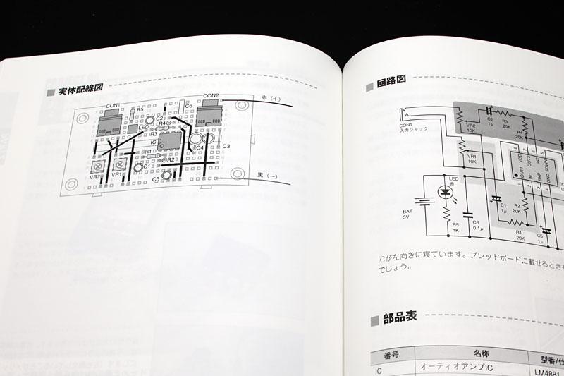 実体配線図もあるので、初めて電子部品に触れる方でも作例を作れちゃうと思われる。