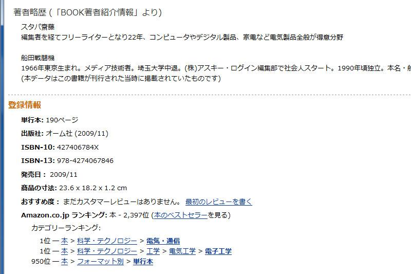 """href=""""http://www.amazon.co.jp/gp/product/427406784X/"""">Amazonでも発売中</a>。2009年12月6日未明現在のランキングを見ると……売れてるのかーっ!? 初速だけか?"""