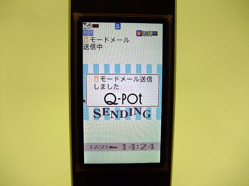 メール送信画面