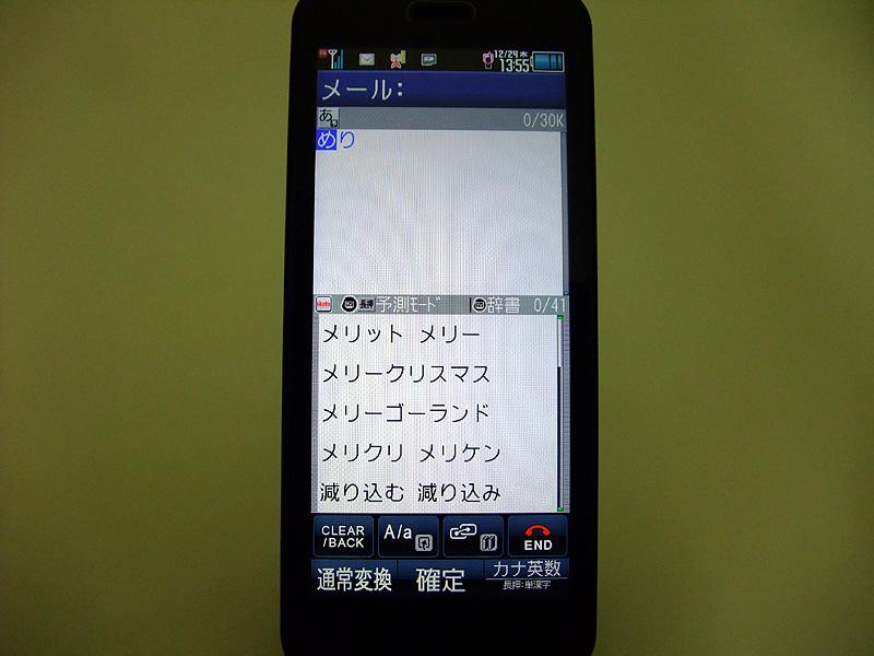 文字入力システムはケータイShoin9