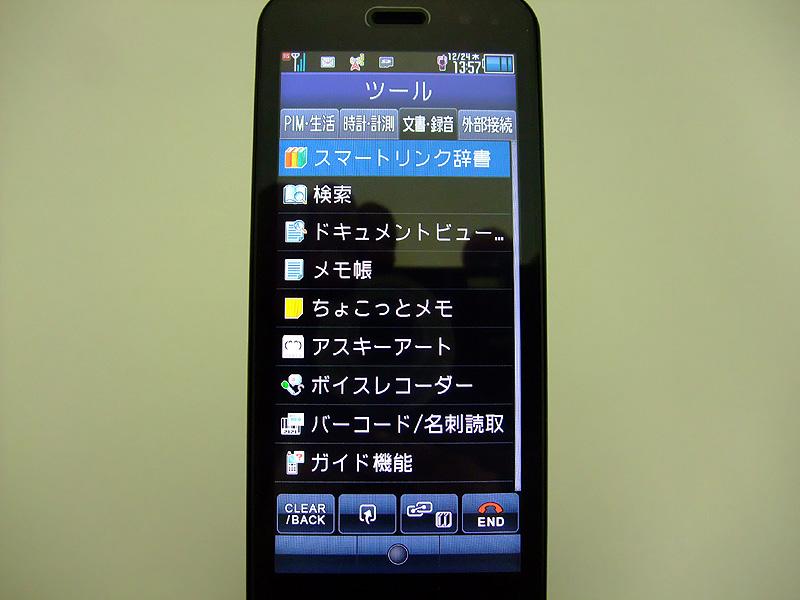 ツール画面3