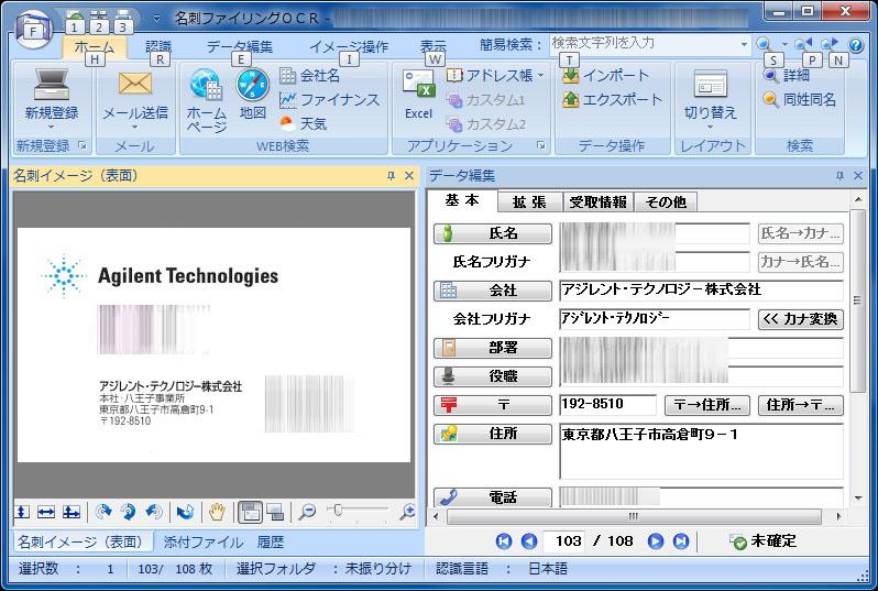 スキャンされた名刺は、(指定により)自動的に名刺ファイリングOCRで処理される。このように、名刺上の文字列を自動的に文字認識/データ化し、アドレス帳のように管理してくれる