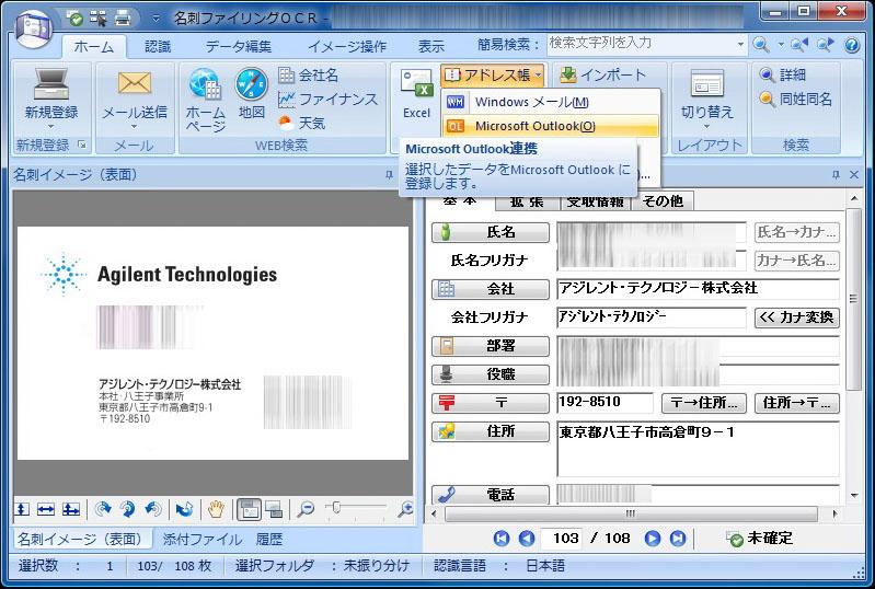 アドレスデータはMicrosoft Outlookなどへワンクリックで転送できるほか、各種形式でエクスポート可能だ
