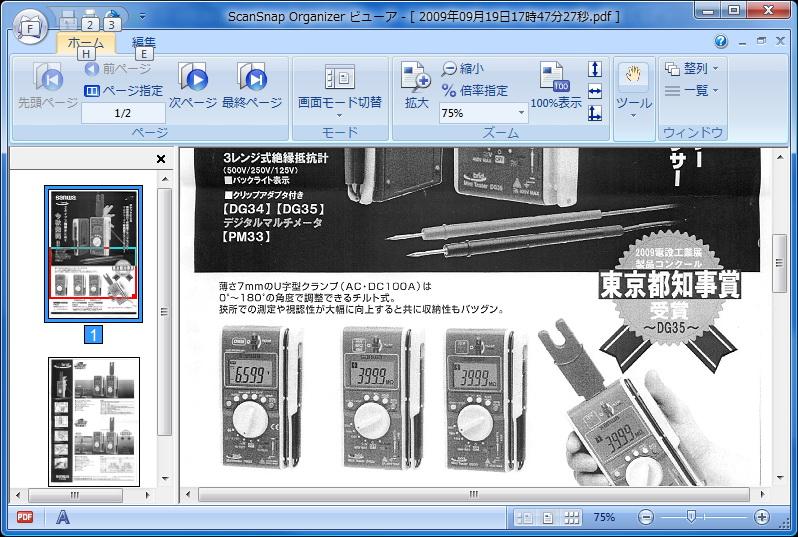 サムネイルをダブルクリックすると、ScanSnap OrganizerビューアというソフトウェアによりPDFの内容を確認/編集することができる。もちろん、Adobe Acrobatで開くことも可能