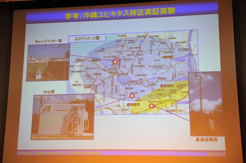 沖縄での実験について