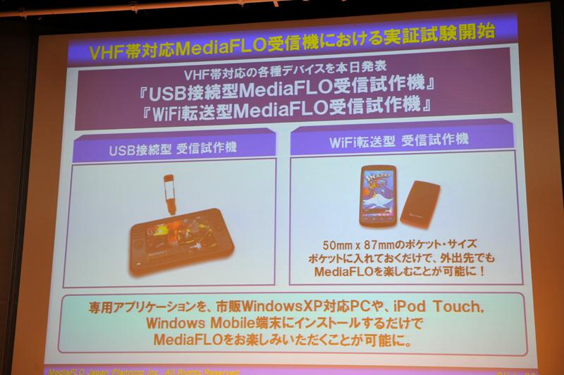 USB接続型、Wi-Fi転送型のMediaFLO受信端末が追加された