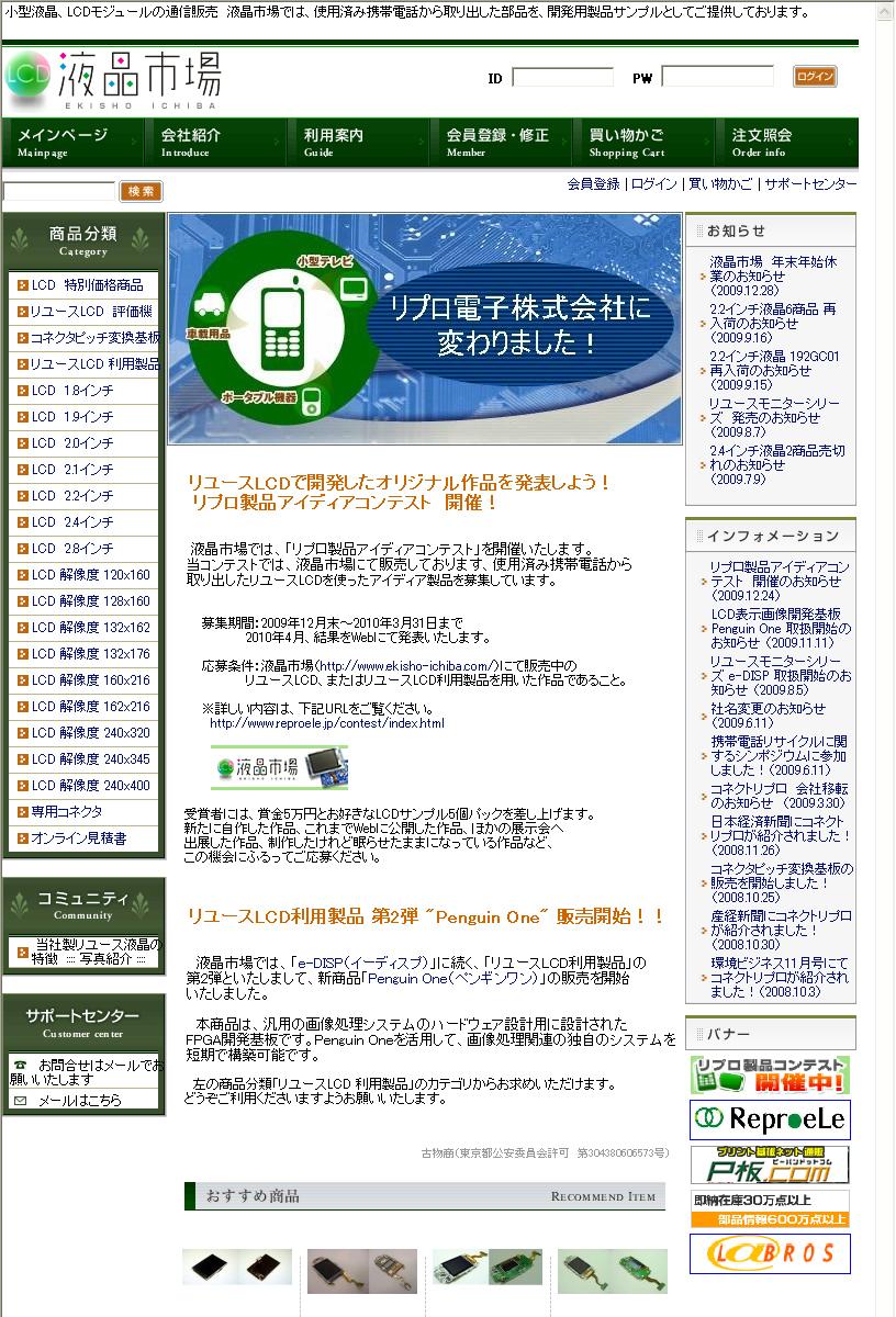 リプロ電子が運営する「液晶市場」サイト。使用済み携帯電話から取り出したLCDモジュールを、開発用製品サンプルとして5個からの小ロットで販売する