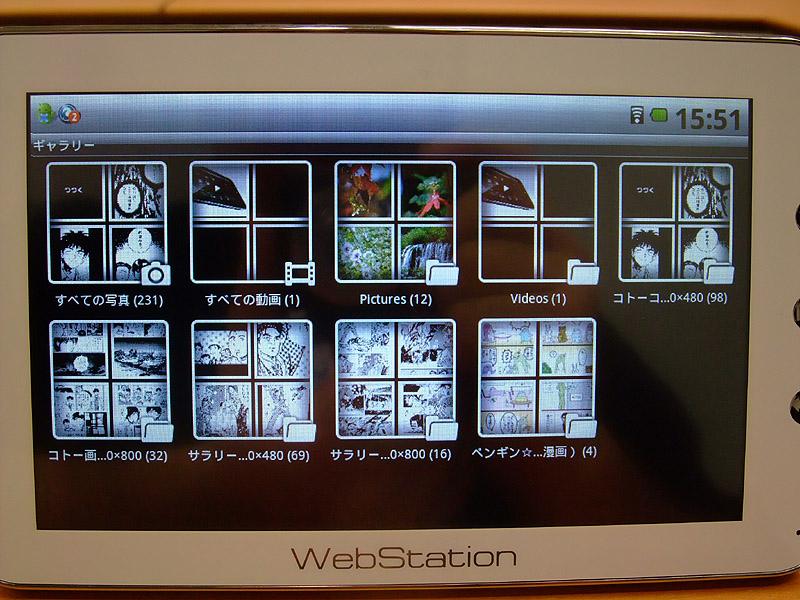 いわゆるデータフォルダの画面。モニターには電子コミックなどをプリセットした状態で提供される