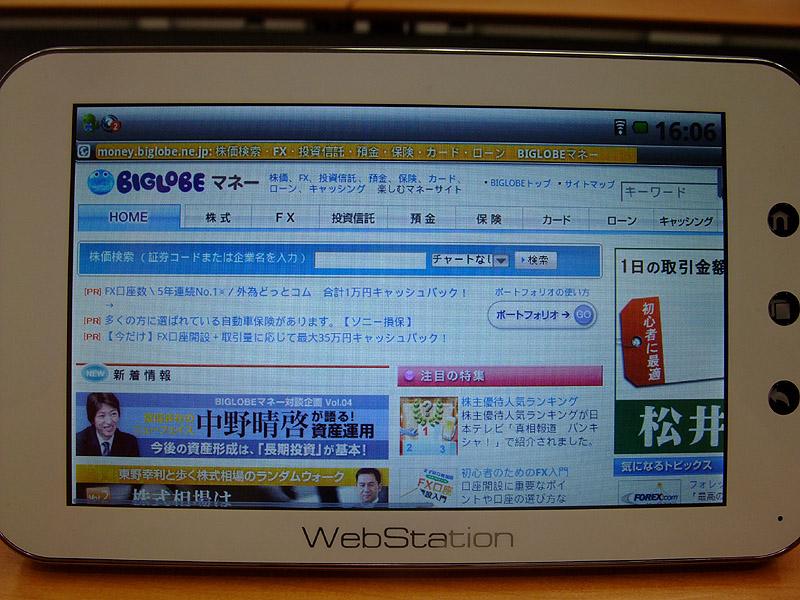 BIGLOBEマネー、ポータルサイトの各コンテンツも今後Android端末の表示に対応していく予定