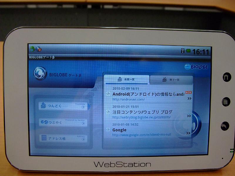 パソコンやAndroid端末でブックマークが共有できる「BIGLOBEゲートβ」