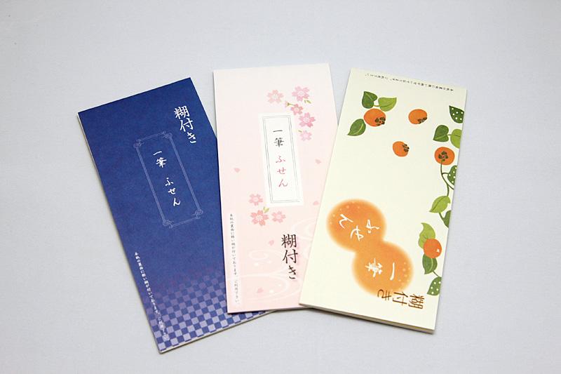 付箋と一筆箋が合体した「一筆ふせん」。左から「シンプル」「桜」「柿」