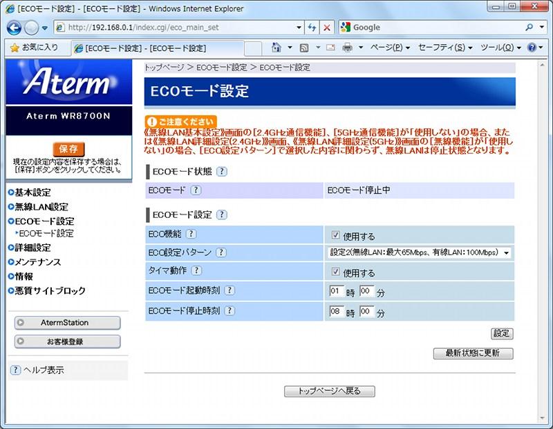 エコの設定はWebブラウザ画面からもできる。筆者宅では時間帯を設定して消費電力を下げるように設定した
