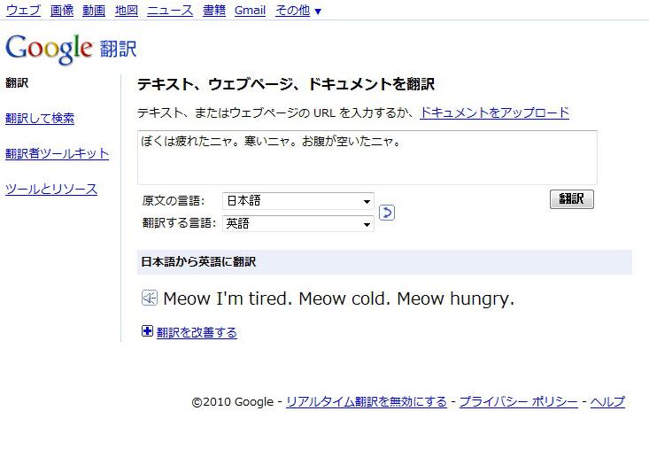 日本語→英語の翻訳を行ったところ。「ニャ」は全部「Meow」に変換するらしい!!