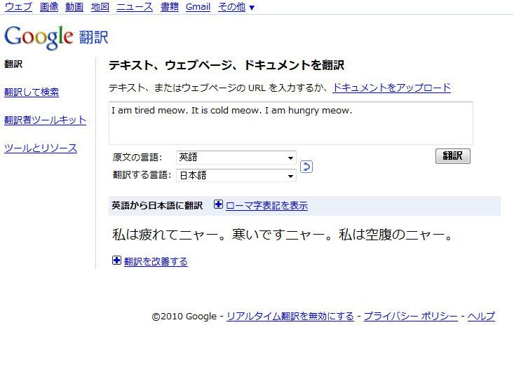 英語→日本語の翻訳を行ったところ。「Meow」は「ニャー」に変換するらしい!!