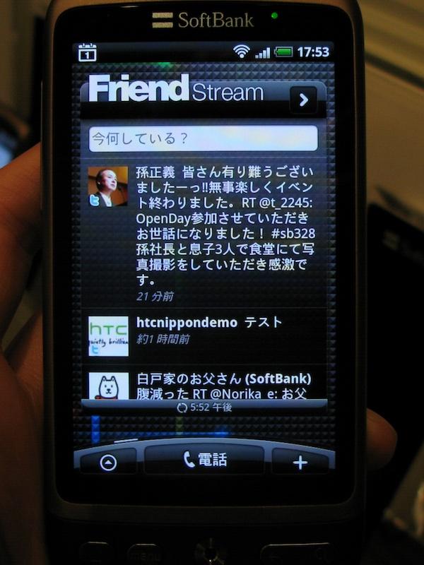 Friend Streamのウィジェットが設定されたホーム画面