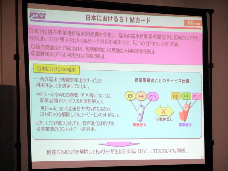 日本におけるSIMカードの状況