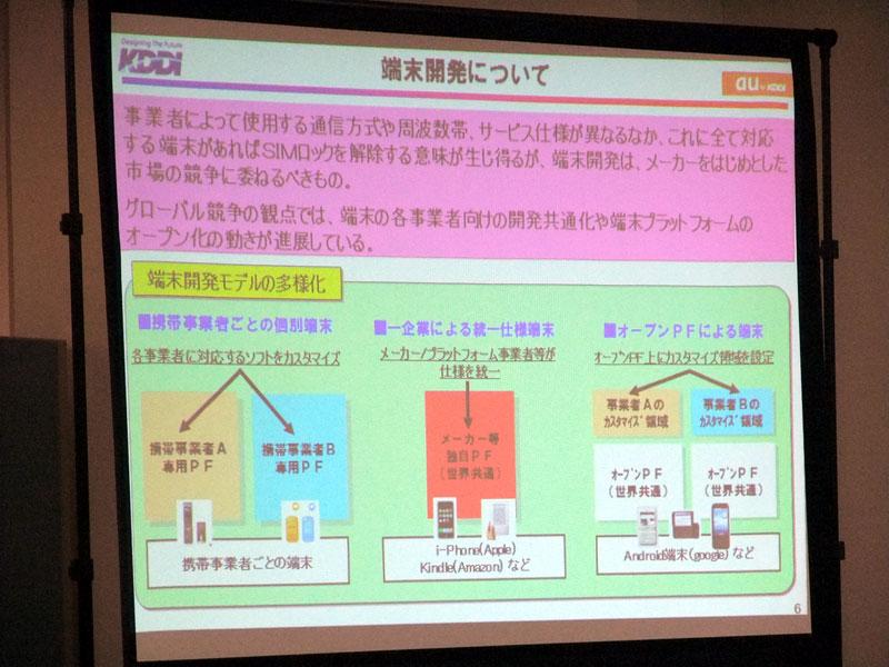 端末開発モデルの違いでSIMロックの意義が異なると説明