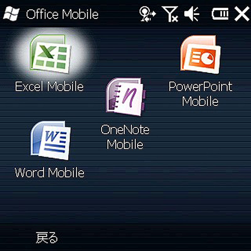 Office Mobile画面