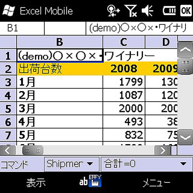 Excel Mobile使用例