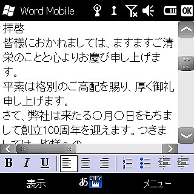 Word Mobile使用例