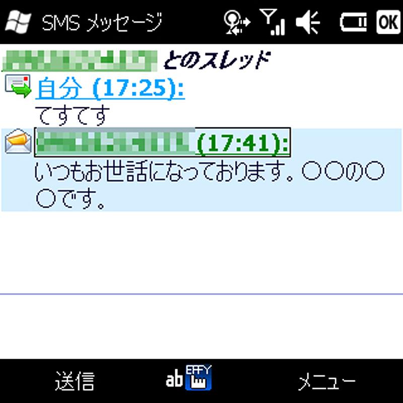 SMSメッセージ使用例