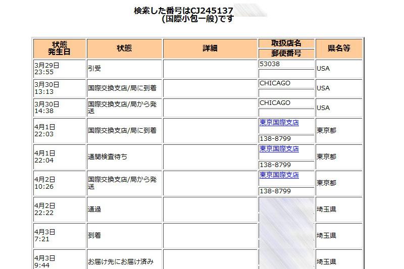 (1)これはスムーズにいったパターン。3/29に米国の窓口で受け付けられて……4/1に日本の空港に着いて、4/1~4/2に通関して宛先に発送されて……みたいな。日本国内での「通関検査待ち」の次が「国際交換支店/局から発送」になっているが、これが無事に通関したことを意味する(この限りではない)