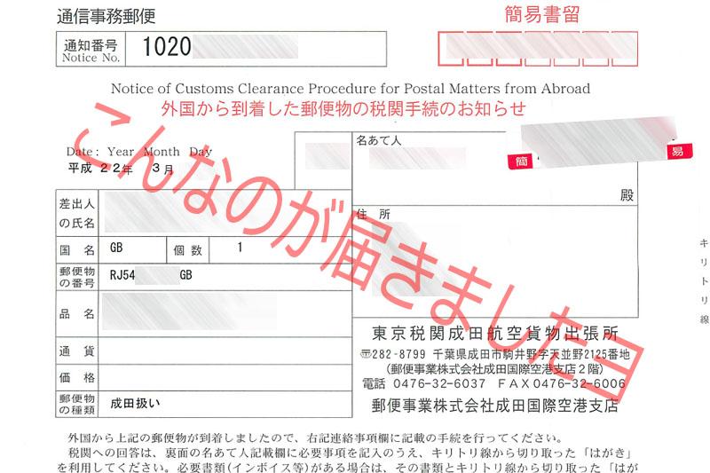 税関から届いたお知らせ。これに「荷物を送り主に返送してください」とか書いて投函すれば、荷物を送り返してくれたりする