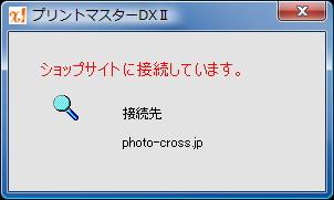 プリントマスターDX2を起動。まずはショップ側のサーバに接続するようだ