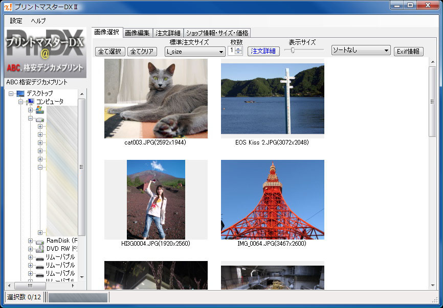プリント注文したい写真が入ったフォルダを指定すると、こんなふうにサムネイルが表示される。プロファイルがRGB/sRGBの画像のみプリント注文可能