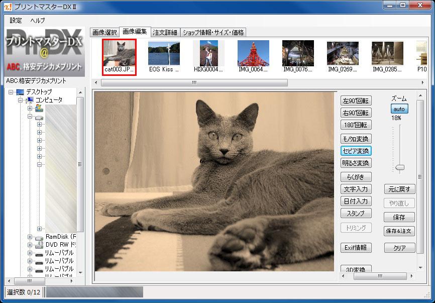 [画像編集]タブを使えば写真のちょっとした加工/調整も行える。これはセピア変換