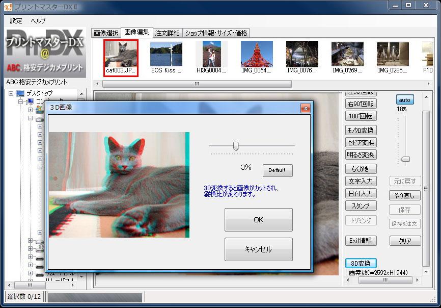 そして3Dフォト変換機能。画面右下にある[3D変換]をクリックするだけで、写真が立体写真へと変換される