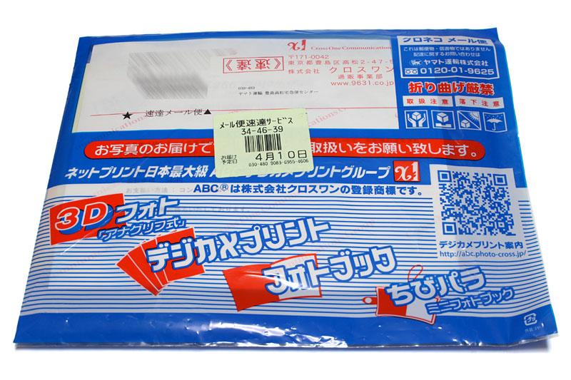 写真は速達メール便(ヤマト運輸)で届いた。わーい、速いネ!! と喜んだが……