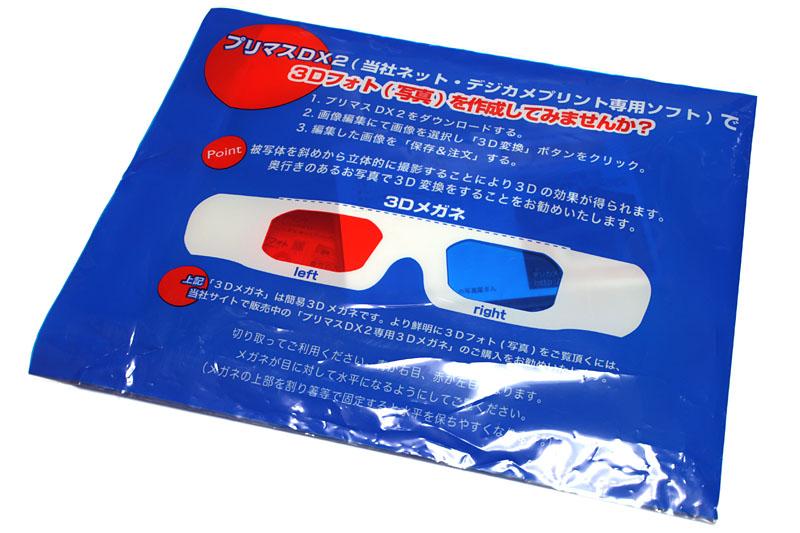 付属の3Dメガネって……コレ? 思った以上にチープ。ってか間に合わせ的な