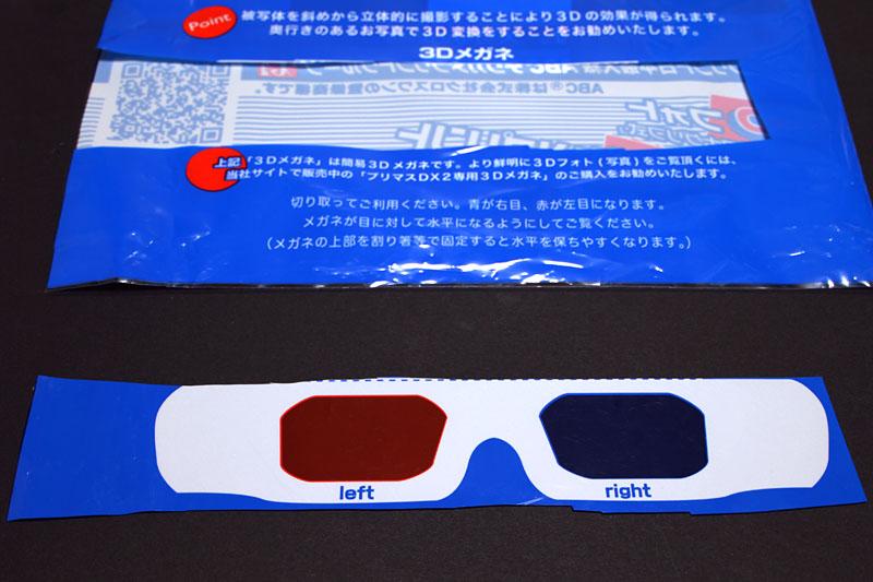 3Dメガネはメール便の配送袋にプリントされていて、これを切り取って使うのであった