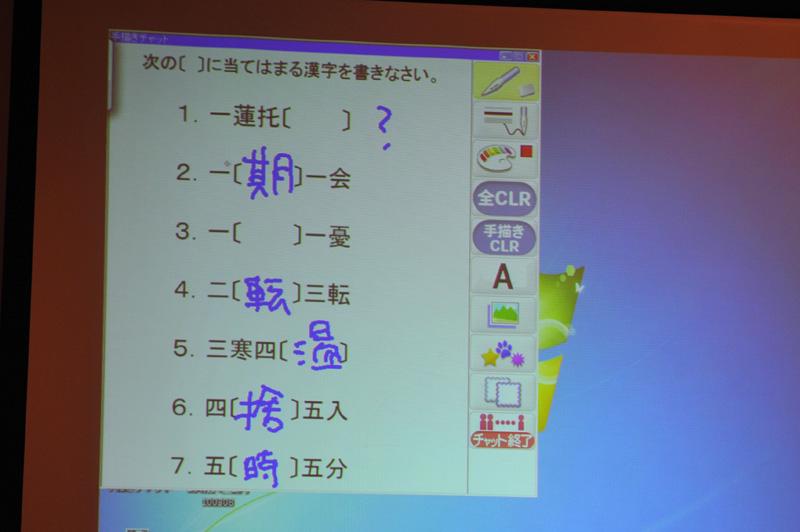 リアルタムの通信添削といった手描きチャットの利用例が示された