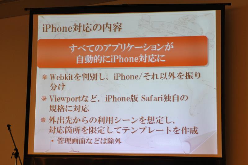 ブラウザのUAでiPhoneを判別し、「かんたんSaaS」全体で対応する