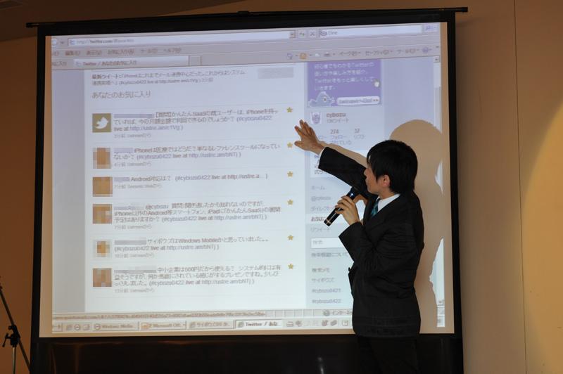 発表会はUstreamとTwitterでも中継され、Twitterからの質問に答える時間も用意された