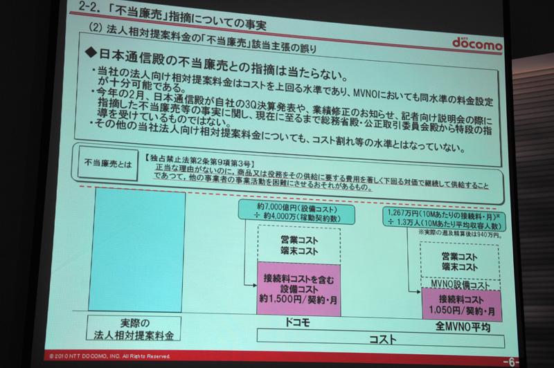 不当廉売の定義を確認するとともに、当該の法人相対取引で提案した料金は、日本通信など一般のMVNOでも実現できる水準とした