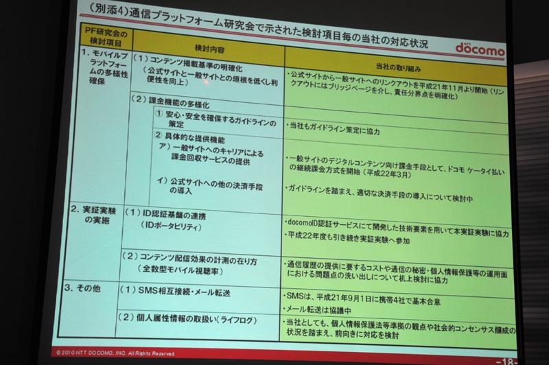 今後の検討項目にはID認証基盤の連携やSMS相互接続、メール転送、ライフログなども含まれる