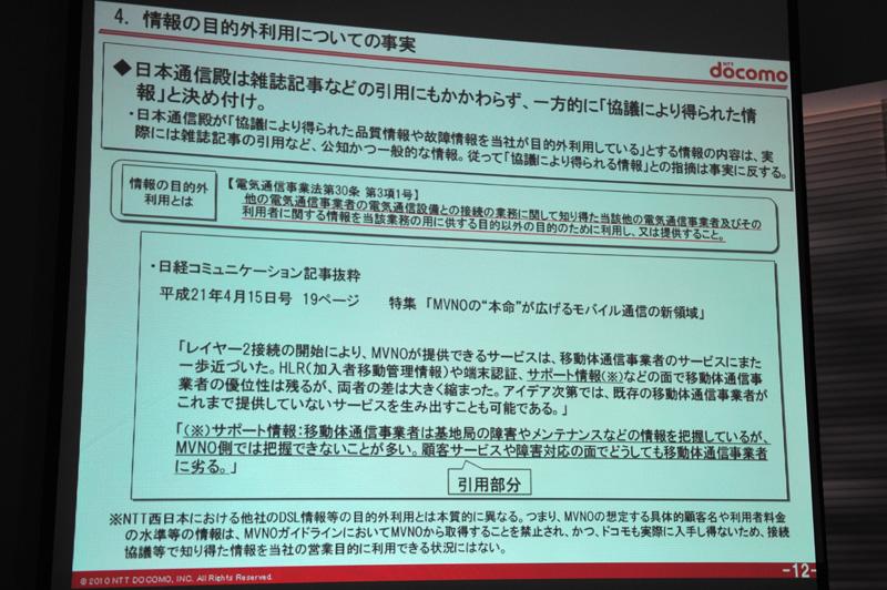ドコモがある法人からの問い合わせに応じる形で示した情報を、日本通信は「MVNOとの協議により得られた情報」としたが、実際には雑誌の引用で、公知かつ一般的な情報とした