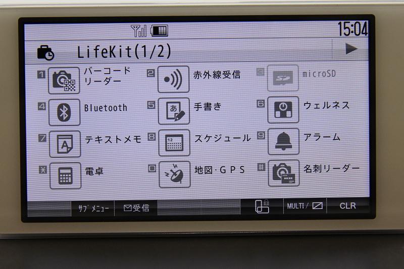 LifeKit画面(1ページ目)