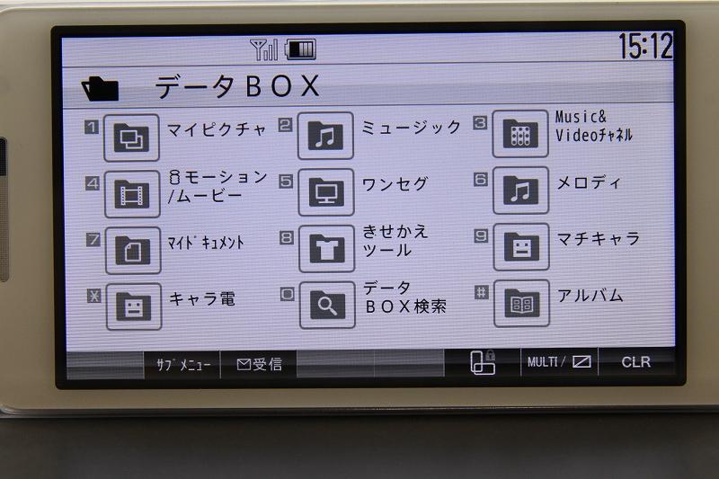 データBOX