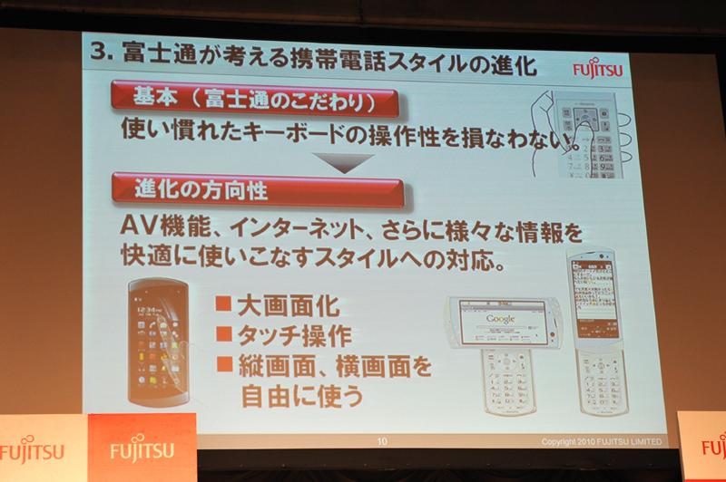 富士通の考える携帯電話の進化