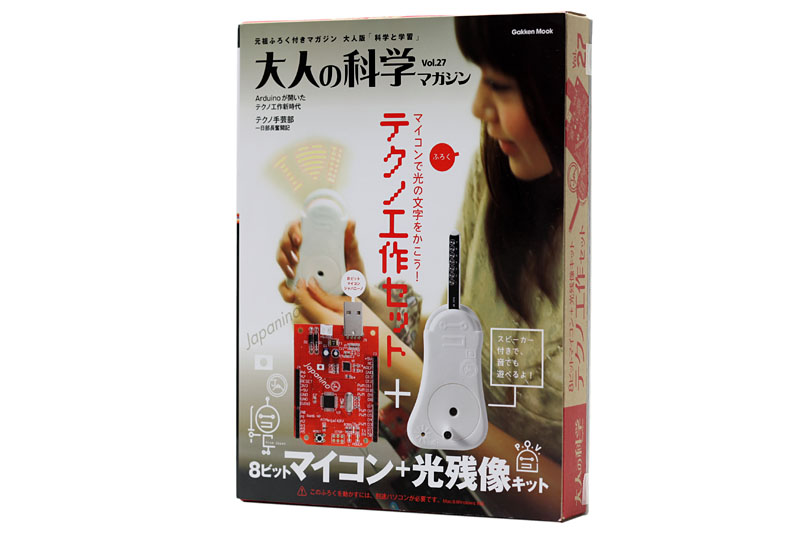学研の「大人の科学マガジンVol.27」。この号のふろくはJapanino(ジャパニーノ)と名付けられたArduino互換機で、価格は3360円