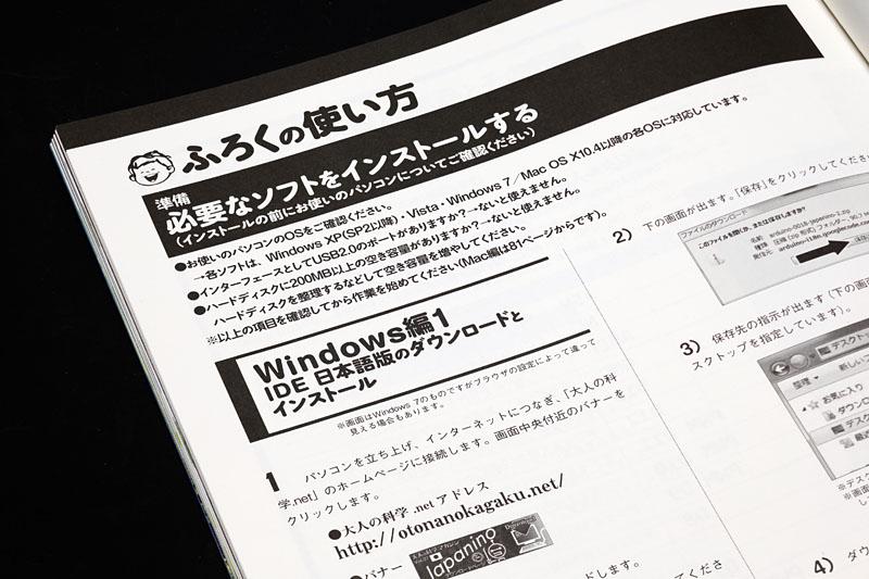 Japaninoはパソコンからプログラムする。このとき、専用の開発環境をパソコンにインストールする必要があるが、その方法はムックで解説されている