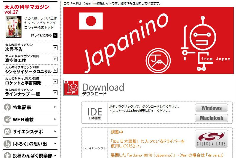 "Japanino利用に必要なソフトウェアやプログラム類は<a href=""http://otonanokagaku.net/japanino/"">Japanino特設サイト</a>からダウンロードできる"