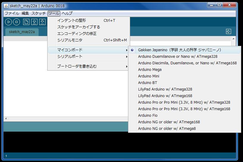 Japanino特設サイトからダウンロードできるArduino IDE(開発環境)は日本語版。また、マイコンボードの種類でJapaninoを選ぶことができるなど、わかりやすくカスタマイズされている